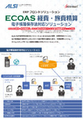 『ECOAS 経費・旅費精算 電子帳簿保存法対応ソリューション』