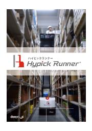 【ピッキング作業効率大幅UP】 ハイピックランナー カタログ 表紙画像