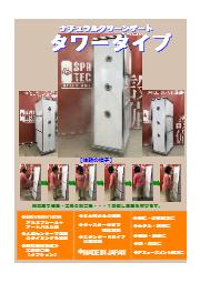 コロナ対策・除菌ゲートのナチュラルクリーンゲート「タワータイプタイプ」 表紙画像