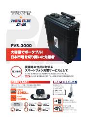 ポータブルバッテリー『PVS-3000』【蓄電池】 表紙画像