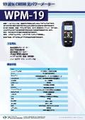 ハンディーCWDMパワーメータ:WPM-19 表紙画像
