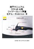 【NIWAR社】ワイヤーカット装置『Draht-Lux III』 表紙画像