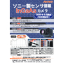 ソニー製InGaAsカメラ0831.jpg