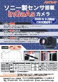 新登場!ソニー製センサ仕様 USB3.0 130万画素、32万画素  InGaAs 近赤外線カメラシリーズ 表紙画像