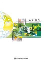 東海岡谷機材株式会社  会社案内 表紙画像