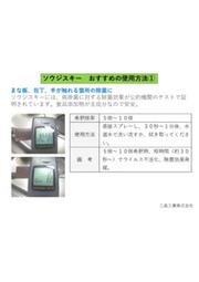 【無料進呈中!】 除菌多目的洗浄剤『ソウジスキーPRO おすすめ事例集』 表紙画像