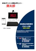 多目的 デジタル温度監視モニター 「測太郎」