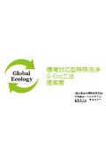 環境対応型特殊洗浄G-Eco工法提案書 表紙画像