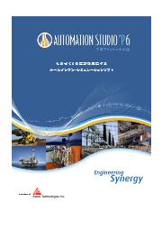 『AUTOMATION STUDIO(TM) P6』カタログ 表紙画像