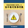 食中毒対策事例集.jpg
