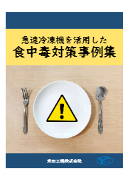 急速冷凍機を活用した食中毒対策事例集 表紙画像