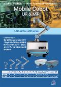 カスタマイズ移動ロボット『UReシリーズ』