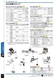 東日 トルク機器用校正装置 表紙画像