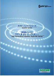 佐竹化学機械工業株式会社  高性能インペラ スーパーミックスシリーズ 総合カタログ 表紙画像