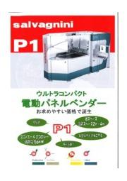 ウルトラコンパクト電動パネルベンダー P1 表紙画像