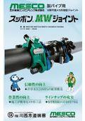 MESCO製パイプ用メカ形耐震ジョイント スッポンMWジョイント カタログ 表紙画像