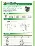 ギアヘッド付ステッピングモーター『KFG25シリーズ』 表紙画像