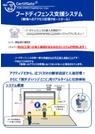 フードディフェンス支援システム『CertifGate(R)』 表紙画像