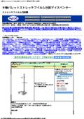手動パレットストレッチフイルム包装機/品番 M376H-2319U