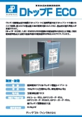 『DトップF ECO』(高日射反射率弱溶剤塗料)新製品