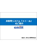 【資料】水処理システム『エミール』のご紹介