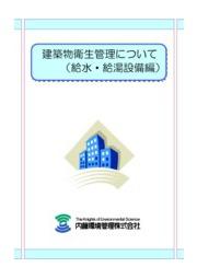 【最新版】ご希望者全員プレゼント!『建築物衛生管理について』 小冊子 表紙画像