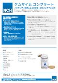 バクテリア/酵素による排水管・排水メンテナンス剤「ケムザイムコンプリート」