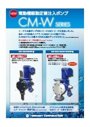 電動機駆動ダイヤフラム式定量ポンプ(CM-Wシリーズ) 表紙画像