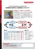 指紋認証システム(揮発性)※OEM対応可能
