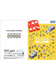 【曲げる・捻る・巻く・折る・引張る】Y's Block 耐久試験機 カタログ 表紙画像