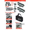 【ライン精機】 機械式数取器 H-102Pシリーズカタログ 表紙画像