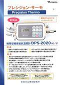携帯型精密抵抗温度計 プレシジョン・サーモ DPS‐2020 表紙画像