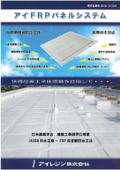 FRP系塗膜防水工法『アイFRPパネルシステム』
