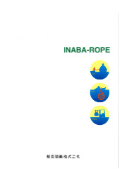 繊維ロープ 表紙画像