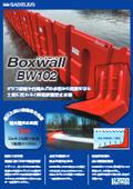 【水害・浸水対策】止水板「Boxwall(ボックスウォール) BW102」