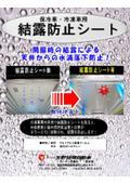 【保冷車・冷凍車用】結露防止シート