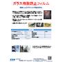 SSI製品紹介_ガラス飛散防止フィルム.jpg