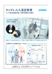 【感染症拡大防止対策】タッチレス入退室管理システム 表紙画像