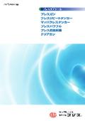 ブレスエアツール 製品カタログ 表紙画像