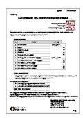 【最新版!】東日製トルク機器(トルクレンチ等)の「RoHS規制物質 REACH高懸念物質含有に関する調査報告書類」 表紙画像