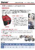 業務用100V+燃油式スチーム洗浄機『NK85XD』