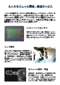 『カメラモジュール開発・製造サービス』