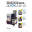 容器回転式真空脱泡撹拌機☆ZEROMAZE-20 表紙画像