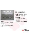 【製作事例】調理設備部品(2)