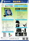 YC-45U 製品情報チラシ 表紙画像