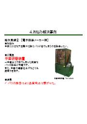 平面研磨装置 設置事例 表紙画像