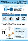 メンテコスト削減コーティング BARIASシリーズ