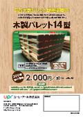 「【中古】木製14型パレット・200枚セット販売」製品カタログ