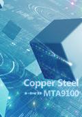 【製品情報】世界初!純鉄90%と純銅10%の新合金『MTA9100』製品カタログ 表紙画像