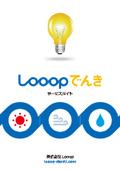 【Looopでんき】サービスガイド